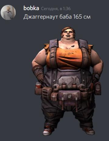 джаггернаут.PNG