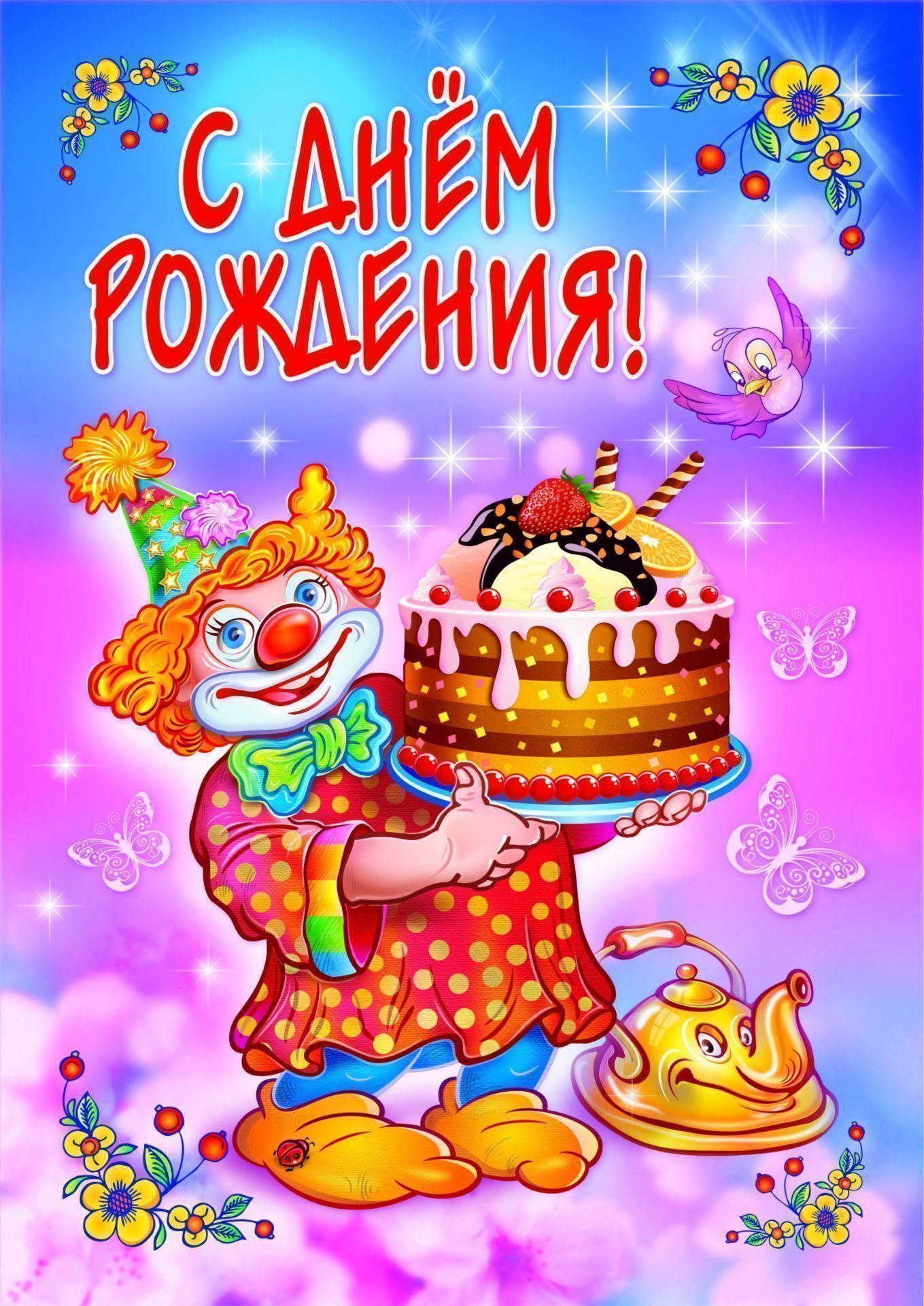 Открытка-прикольная-на-день-рождения-с-днём-рождения-поздравления-6344.jpg
